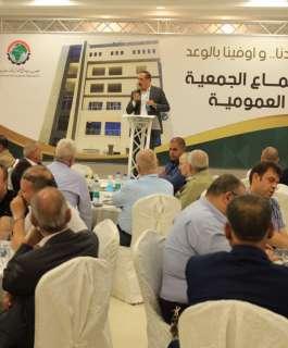 جمعية رجال الأعمال الفلسطينيين بغزة تعقد اجتماع هيئتها العامة