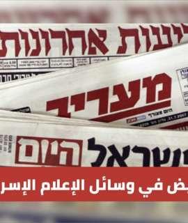 """""""وفا"""" ترصد التحريض والعنصرية في الإعلام الإسرائيلي خلال الأيام الماضية"""