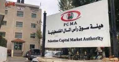هيئة سوق رأس المال  الفلسطينية تصدر تقريرها السنوي للعام 2020