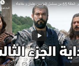 شاهد : بدء تصوير الموسم الثالث من المؤسس عثمان