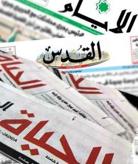 طالع عناوين الصحف الفلسطينية