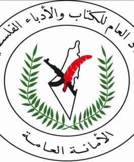 الاتحاد العام للكتّاب والأدباء الفلسطينيين، ورابطة الكتّاب الأردنيين، ينظمان حفل إطلاق كتاب ناصيف عواد